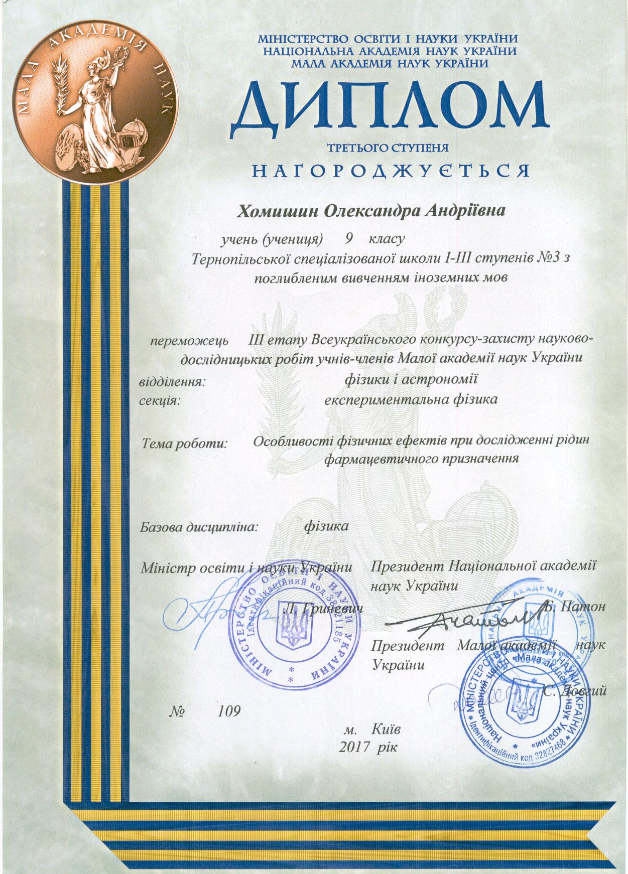 xomyshyn_dyplom